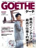 GOETHE[ゲーテ] 2015年3月号