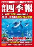 会社四季報2019年1集新春号