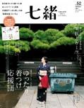 七緒 2017 冬号vol.52