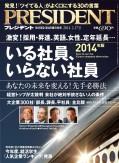 PRESIDENT 2014.2.17