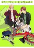 エスケープジャーニー 2【電子限定特典おまけつき特別版】