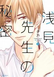 浅見先生の秘密(2)