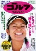 週刊ゴルフダイジェスト 2017/6/20号
