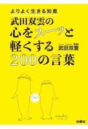 武田双雲の心をスーッと軽くする200の言葉