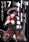 ヒーローカンパニー7(ヒーローズコミックス)