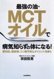 最強の油・MCTオイルで病気知らずの体になる!