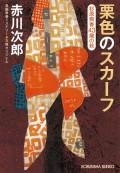 栗色のスカーフ〜杉原爽香 四十三歳の秋〜