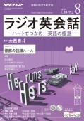 NHKラジオ ラジオ英会話 2018年8月号