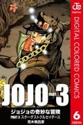 ジョジョの奇妙な冒険 第3部 カラー版 6