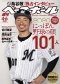 週刊ベースボール 2020年 4/6号