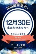 365誕生日占い〜12月30日生まれのあなたへ〜