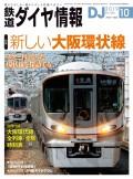 鉄道ダイヤ情報2019年10月号