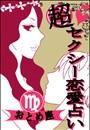 超セクシー恋愛占い[おとめ座]編〜12星座別★相性&SEXテク徹底ガイド〜