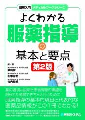 図解入門メディカルワークシリーズ よくわかる服薬指導の基本と要点 第2版