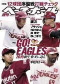 週刊ベースボール 2019年 6/24号