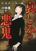 強制除霊師・斎 (6) 哀しみの悪鬼