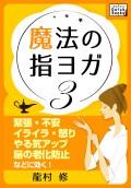 魔法の指ヨガ (3)