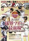 週刊ベースボール 2020年 2/3号