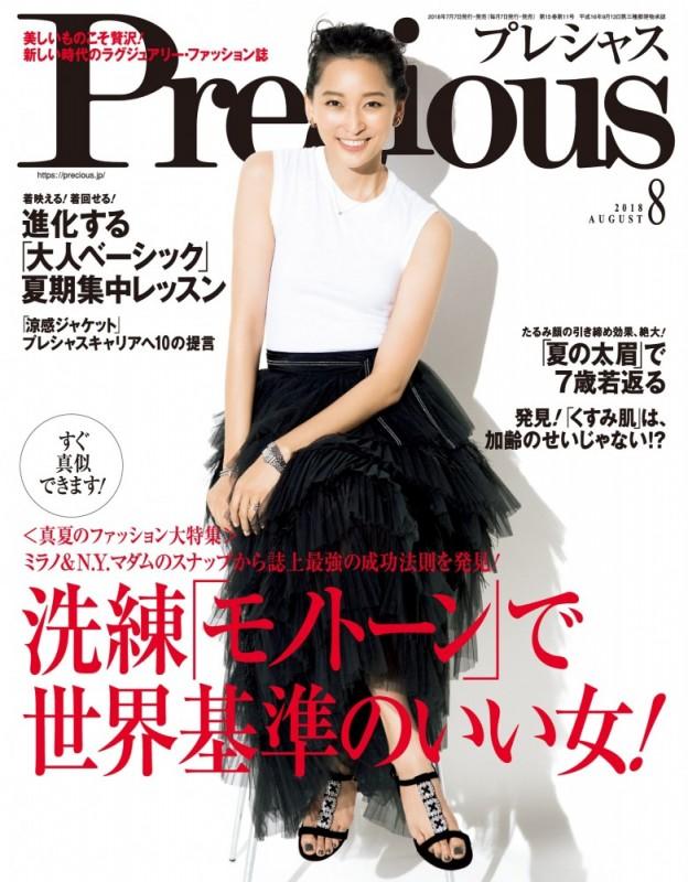 Precious 2018年8月号