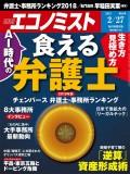 週刊エコノミスト2018年2/27号