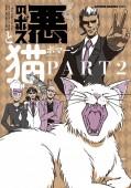 悪のボスと猫。 : 2