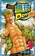 卓球Dash!! Vol.4