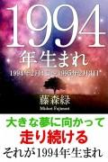 1994年(2月4日〜1995年2月3日)生まれの人の運勢