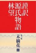 謹訳 源氏物語 第六帖 末摘花(帖別分売)
