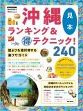 沖縄ランキング&マル得テクニック! 【見本】