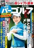 週刊パーゴルフ 2018/8/21・8/28合併号