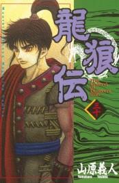 龍狼伝 The Legend of Dragon's Son(30)