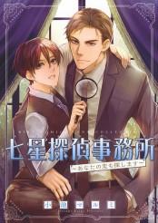 七星探偵事務所  〜あなたの恋も探します〜