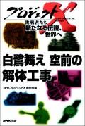 「白鷺舞え 空前の解体工事」〜姫路城・定年前の大仕事 プロジェクトX