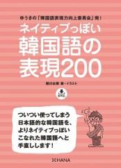 ネイティブっぽい韓国語の表現200