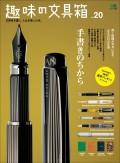 趣味の文具箱 vol.20