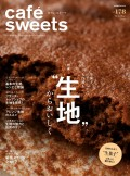 cafe-sweets vol.178