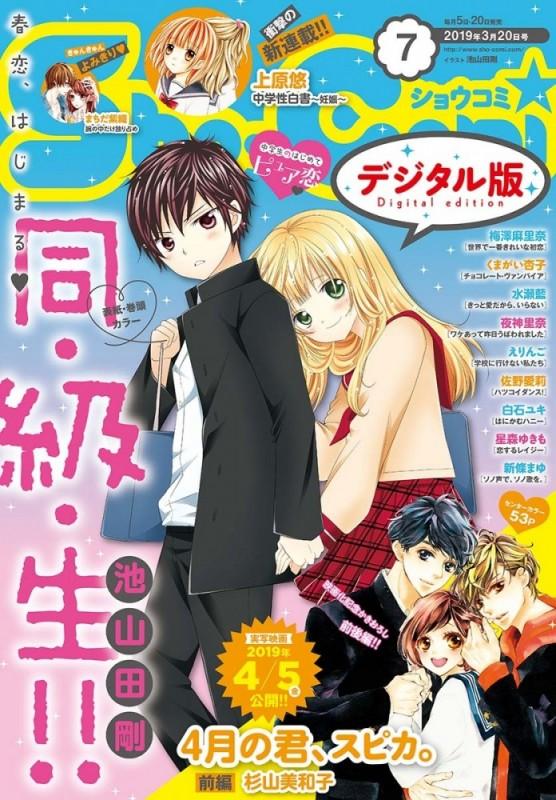 Sho?Comi 2019年7号(2019年3月5日発売)