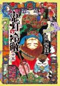 鬼灯の冷徹(15)