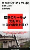 【期間限定価格】中国社会の見えない掟