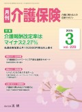 月刊介護保険 2015年3月号