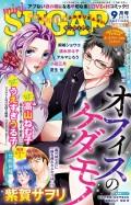 miniSUGAR vol.58(2018年09月号)