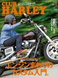 CLUB HARLEY 2017年9月号 Vol.206