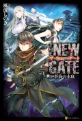 THE NEW GATE 蒼海の水底11