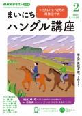 NHKラジオ まいにちハングル講座 2021年2月号