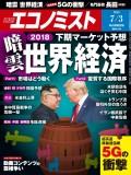 週刊エコノミスト2018年7/3号