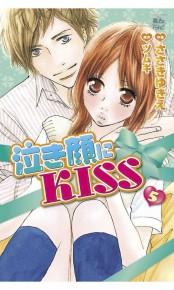 泣き顔にKISS5