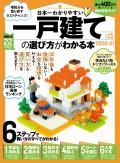 100%ムックシリーズ 日本一わかりやすい 一戸建ての選び方がわかる本 2020-21
