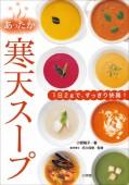 あったか寒天スープ〜1日2gで、すっきり快腸!〜