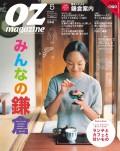 OZmagazine 2015年5月号 No.517