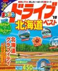 まっぷる ドライブ北海道 ベスト'18